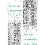 Βραδιά ποίησης στον Ελεύθερο κοινωνικό χώρο «Αλάνα»
