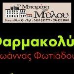 «Η Φαρμακολύτρα» στο Μπαράκι του Μύλου