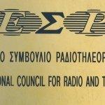 Το ΕΣΡ άρχισε τον ουσιαστικό έλεγχο των υποψηφίων για μια τηλεοπτική άδεια