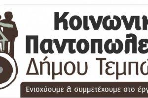 Ευχαριστεί τον τοπικό όμιλο για την UNESCO