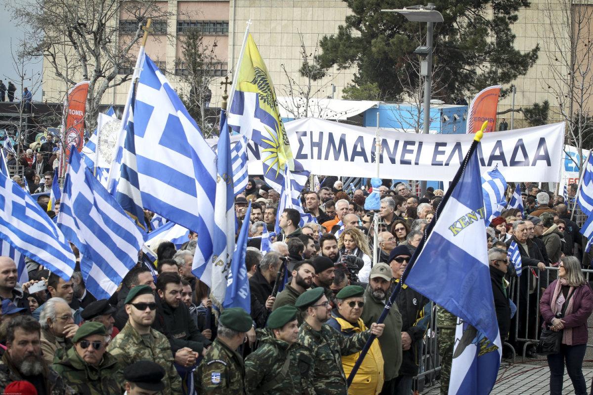 Συγκεντρώσεις διαμαρτυρίας για τη Μακεδονία