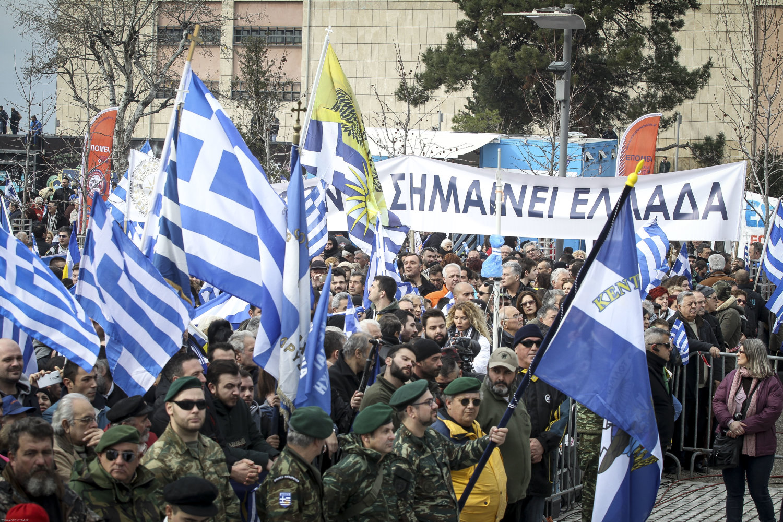 Αποτέλεσμα εικόνας για συλλαλητήριο για τη μακεδονία 2018