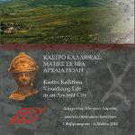 Εγκαινιάζεται η έκθεση «Κάστρο Καλλιθέας, ματιές σε μία αρχαία πόλη»