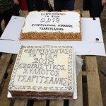 Ο Εξωραϊστικός Σύλλογος Τσαριτσάνης έκοψε την πίτα του