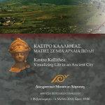 Περιοδική έκθεση για το Κάστρο Καλλιθέας
