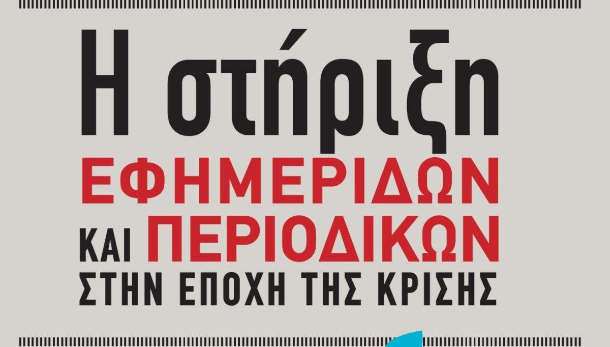 Διημερίδα με θέμα: «Η στήριξη εφημερίδων και περιοδικών στην εποχή της κρίσης»