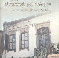 Παρουσίαση βιβλίων στη Δημοτική Πινακοθήκη Λάρισας