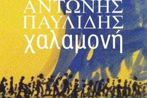 Ιστορικό μυθιστόρημα: Χαλαμονή