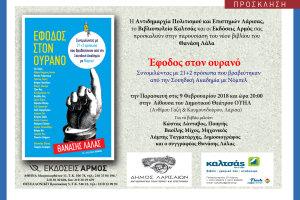 Παρουσιάζεται το βιβλίο του Θανάση Λάλα στη Λάρισα