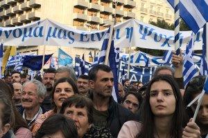 Γιατί είναι το όνομά μας η Μακεδονία! Όχι στο αλτσχάιμερ και στη λοβοτομή της μνήμης*