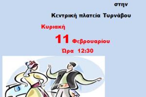 1ο Χορευτικό Φεστιβάλ Τυρνάβου: Χορεύοντας την Αποκριά