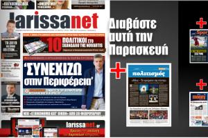 Διαβάστε στη larissanet: «Συνεχίζω στην Περιφέρεια»