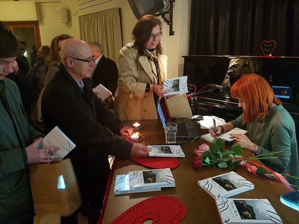 Παρουσιάστηκε το βιβλίο «Ευχής… Έργο»  της Μαρίας Γκούσια