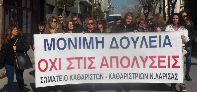 Πορεία στους δρόμους της Λάρισας πραγματοποίησαν Κλαδικά Σωματεία Καθαριστών-Καθαριστριών