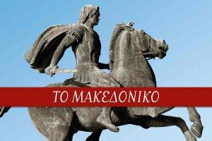Νέο βιβλίο του Ν. Ι. Μέρτζου για το Μακεδονικό