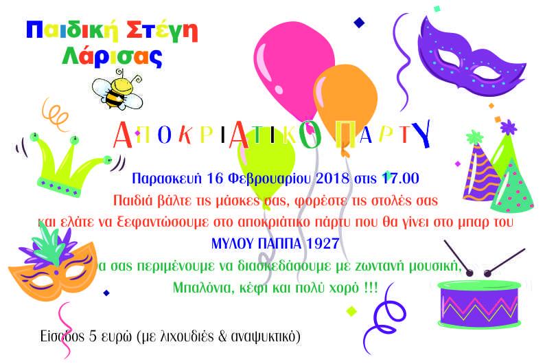 Αποκριάτικο πάρτι της Παιδικής Στέγης