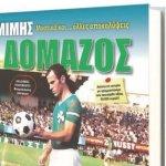 Τιμητική εκδήλωση στη Λάρισα για τον Μίμη Δομάζο