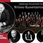Σήμερα στο ΔΩΛ η συναυλία – αφιέρωμα της Συμφωνικής στον Ντίνο Κωνσταντινίδη