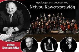 Ξεκίνησε η προπώληση για τη συναυλία – αφιέρωμα στον Ντίνο Κωνσταντινίδη