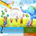 2ο Μουσικό Μαθητικό Φεστιβάλ σχολείων