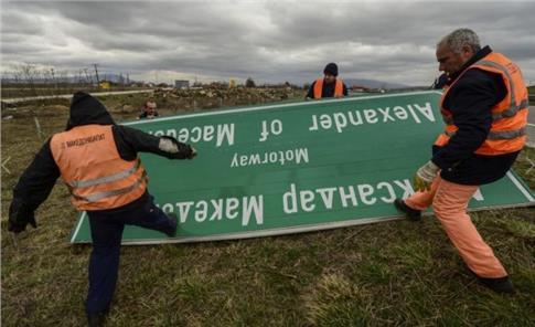 ΠΓΔΜ: «Αποκαθηλώνονται» οι πινακίδες του αυτοκινητοδρόμου
