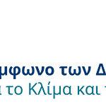 Ο Δήμος Ελασσόνας συμμετέχει στο Σύμφωνο των Δημάρχων