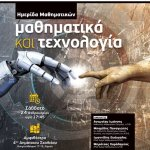 Εκδηλώσεις από την Ελληνική Μαθηματική Εταιρεία στη Λάρισα