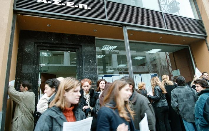 ΑΣΕΠ: Αιτήσεις για μόνιμο διορισμό στο Δημόσιο (30 επαγγέλματα)
