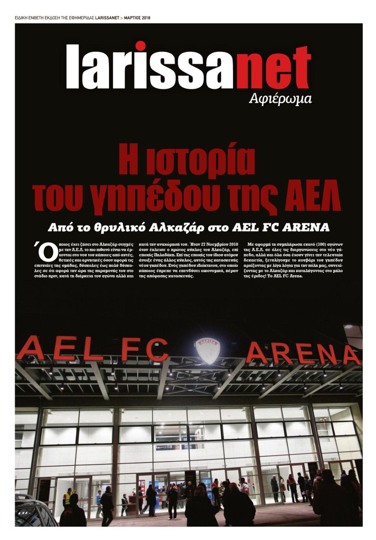 AEL_FC_2018_(13-20).indd