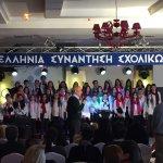 Στο 36ο Διεθνές Φεστιβάλ Καρδίτσας η χορωδία του 3ου Δημοτικού Ελασσόνας