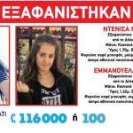Στο Ναύπλιο βρέθηκαν οι δύο αδελφές που είχαν φύγει από το σπίτι τους στο Δήλεσι