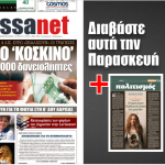 Διαβάστε στη larissanet: Από «κόσκινο» 160.000 δανειολήπτες