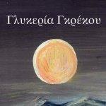 «Κούντου λούνα βίνι, πότε ήρθε το φεγγάρι» στο ΟΥΗΛ