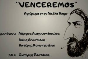 Εκδήλωση – αναφορά στο Νικόλα Άσιμο, 30 χρόνια μετά το θάνατό του