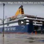 Συγκλονιστική μάχη του Blue Star Delos για να δέσει στη Τήνο (βίντεο)