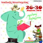 Εβδομάδα παιδικής λογοτεχνίας στη Δημοτική Βιβλιοθήκη