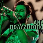 Ανδρέας Πολυζωγόπουλος Quartet στη σκηνή του Λίντο