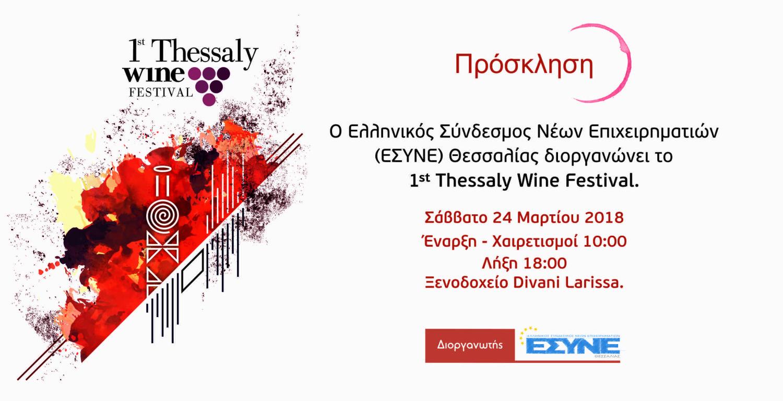 Φεστιβάλ οίνου