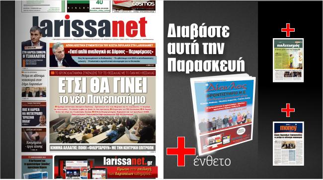 Διαβάστε στη larissanet:  Έτσι θα γίνει το νέο Πανεπιστήμιο