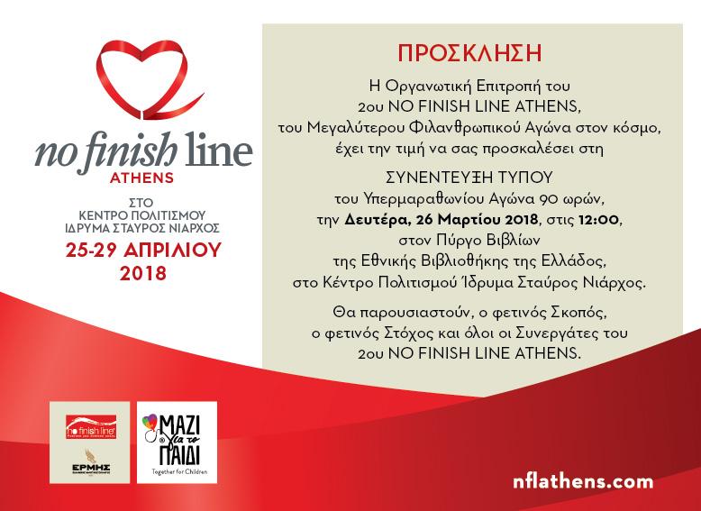 Το No Finish Line της Αθήνας παρουσιάζεται