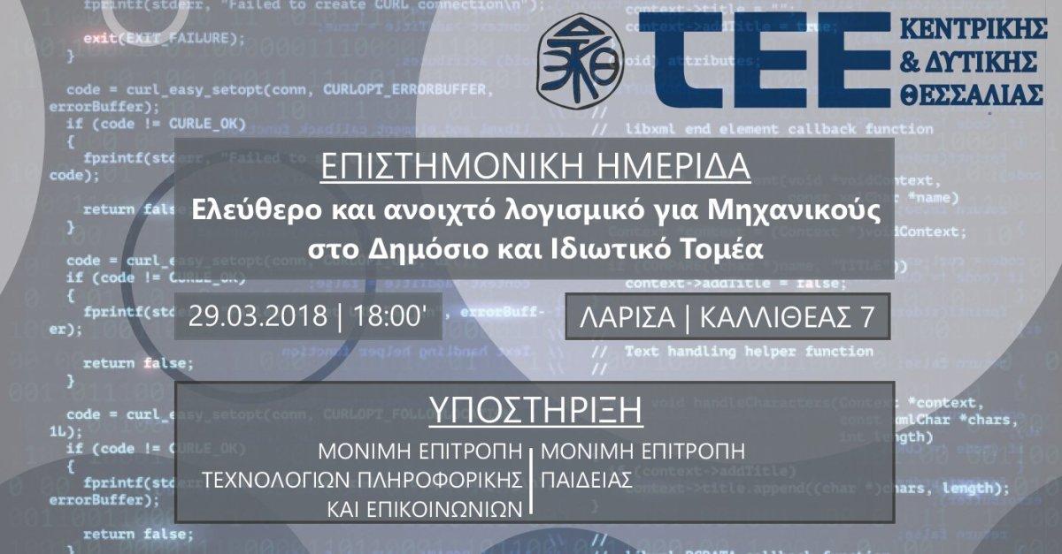 Επιστημονική ημερίδα από το ΤΕΕ ΚΔ Θεσσαλίας
