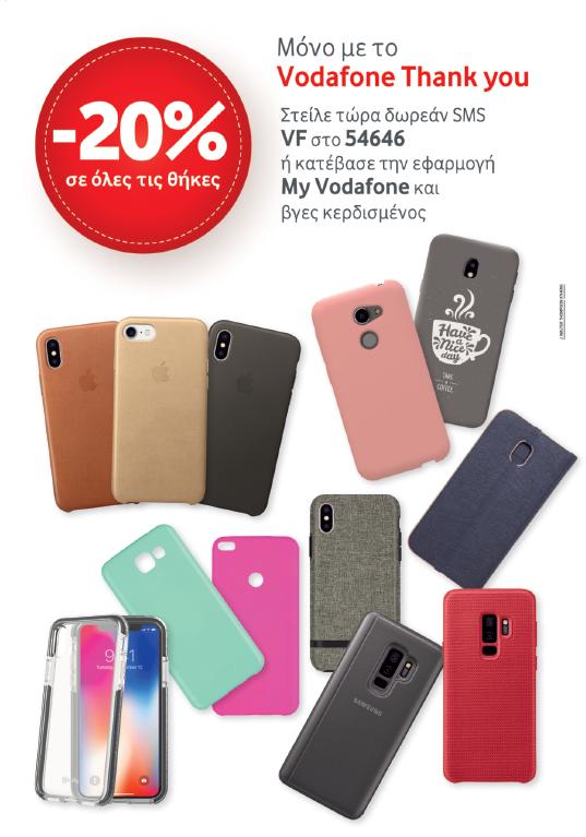 Super Πασχαλινές Προσφορές σε 4G Smartphone, Tablet και Αξεσουάρ στη Vodafone
