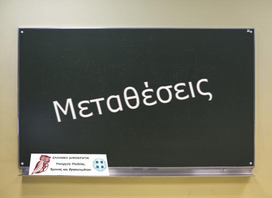 Ανακοινώθηκαν οι μεταθέσεις των εκπαιδευτικών ΠΕ