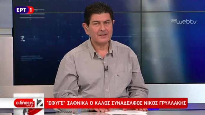 Έφυγε από τη ζωή ο δημοσιογράφος Νίκος Γρυλλάκης -Θλίψη στην ΕΡΤ