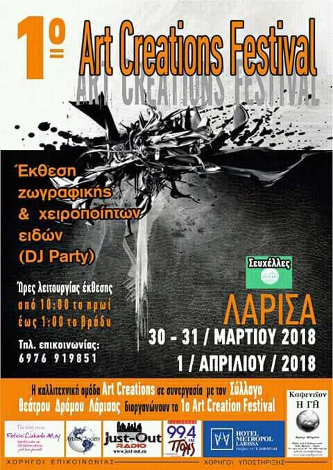 1ο Art Creation Festival στη Λάρισα