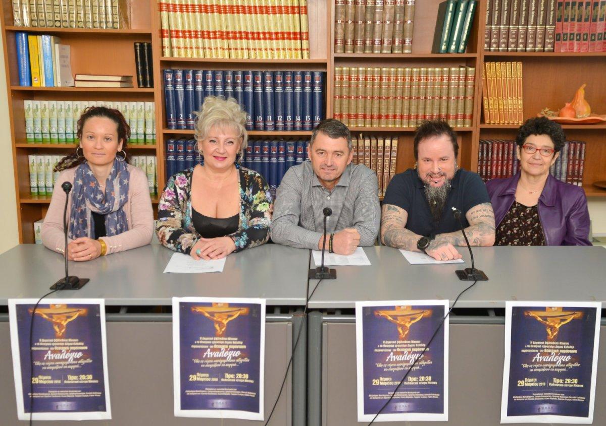 Θεατρικό αναλόγιο βασισμένο σε πασχαλινά διηγήματα ανεβαίνει στη Νίκαια