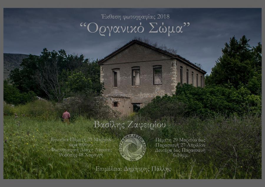Έκθεση φωτογραφίας του Β. Ζαφειρίου στη Φωτογραφική Λέσχη Λάρισας
