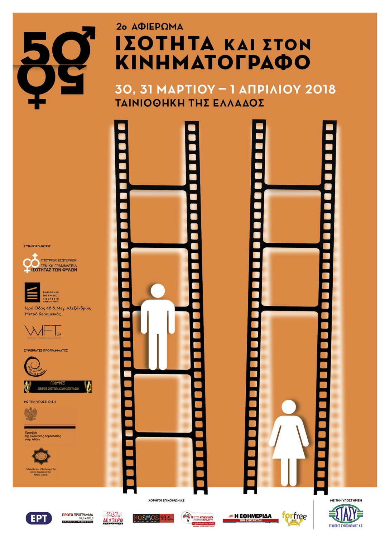 Αφίσα- 2ο Κινηματογραφικό Αφιέρωμα 50 - 50 ΙΣΟΤΗΤΑ και στον ΚΙΝΗΜΑΤΟΓΡΑΦΟ