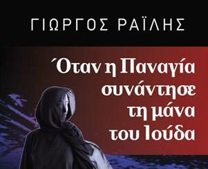 Παρουσιάζεται το βιβλίο του Λαρισαίου Γιώργου Ραΐλη
