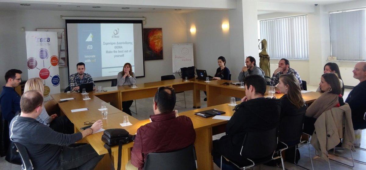 Νέοι επιχειρηματίες ενημερώθηκαν για το πρόγραμμα Erasmus